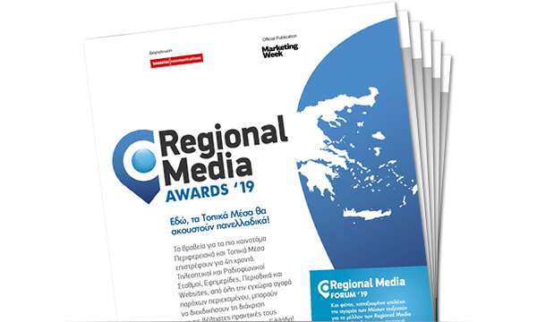 Regional Media Awards 2017 | Download Entry Guidelines