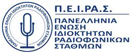 Πανελλήνια Ένωση Ιδιοκτητών Ραδιοφωνικών Σταθμών (Π.Ε.Ι.ΡΑ.Σ.)